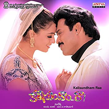 Kalisundham Raa (Original Motion Picture Soundtrack)