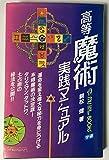 高等魔術実践マニュアル (ムー・スーパー・ミステリー・ブックス)