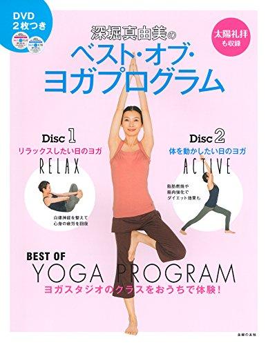 DVD2枚つき 深堀真由美のベスト・オブ・ヨガプログラム