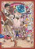 ダンジョン飯 8巻 (ハルタコミックス)