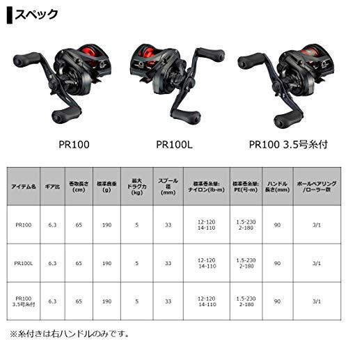 ダイワ(DAIWA)21PR1003.5号糸付