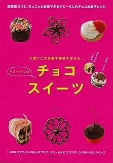 【バーゲンブック】 ヤミーさんのチョコスイーツ
