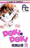 Doki doki 3 (フラワーコミックス)