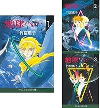 地球へ… (中公文庫コミック版) 全3巻セット