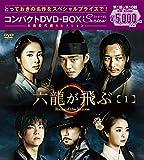 六龍が飛ぶ コンパクトDVD-BOX1<本格時代劇セレクション>[DVD]