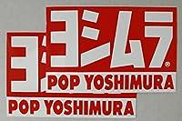 ポップ ヨシムラ ロゴステッカー POP吉村 【2枚組】