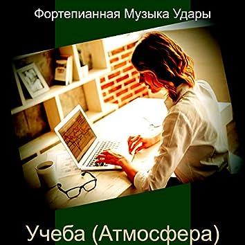 Учеба (Атмосфера)