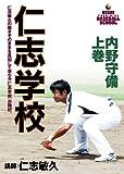 仁志学校 内野守備 上巻 仁志敏久 DVD