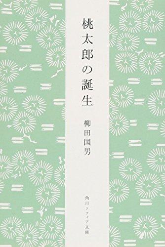 桃太郎の誕生 (角川ソフィア文庫)の詳細を見る