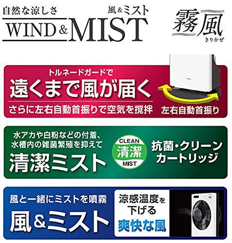 YAMAZEN(山善)『25cmミスティボックス扇風機霧風(YMFR-A252)』