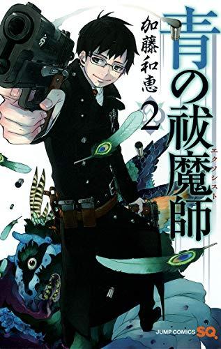 青の祓魔師 2 (ジャンプコミックス)の詳細を見る
