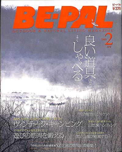 BE-PAL (ビーパル) 1999年2月号 ヴィンテージ・キャンピング / 遊びの筋肉を鍛える