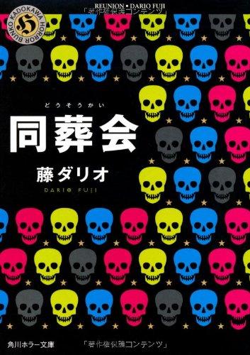同葬会 (角川ホラー文庫)の詳細を見る