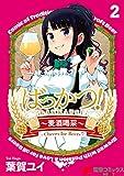 ばっかつ!~麦酒喝采~2 (電撃コミックスNEXT)