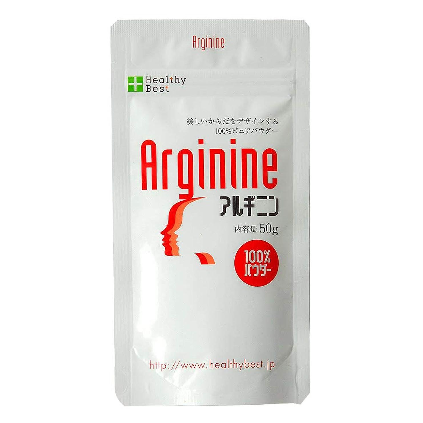 パケット翻訳する意識的Lアルギニン 100% 粉末 ピュアパウダー 50g / L-アルギニン 国内製造 アルギニン100%