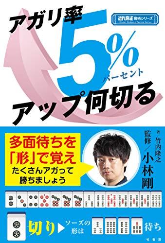 アガリ率5%アップ何切る (近代麻雀 戦術シリーズ)