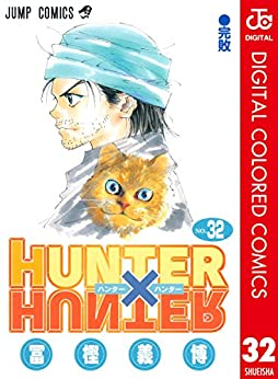 [冨樫義博]のHUNTER×HUNTER カラー版 32 (ジャンプコミックスDIGITAL)