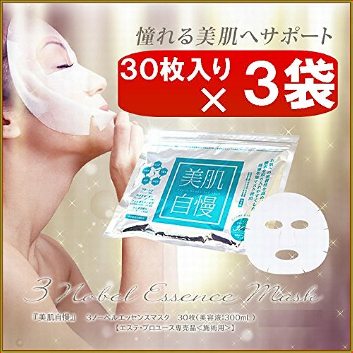 ウナギ財布器用美肌自慢フェイスマスク 30枚入り ×お得3袋セット 《エッセンスマスク、EGF、IGF、ヒアルロン酸、プラセンタ、アルブチン、カタツムリエキス、しみ、しわ》
