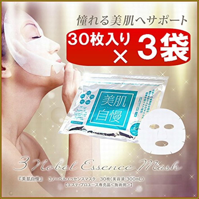 金銭的なトンウガンダ美肌自慢フェイスマスク 30枚入り ×お得3袋セット 《エッセンスマスク、EGF、IGF、ヒアルロン酸、プラセンタ、アルブチン、カタツムリエキス、しみ、しわ》