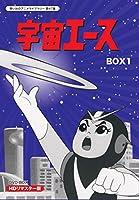 放送開始50周年記念 宇宙エース HDリマスター DVD-BOX BOX1【想い出のアニメライブラリー 第47集】