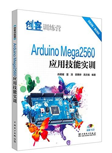 创客训练营 Arduino Mega2560应用技能实训