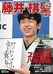藤井棋聖誕生 (サンケイスポーツ特別版)