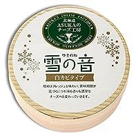 ワインに良く合う白カビタイプのチーズ。チーズ・雪の音(160g×3袋)
