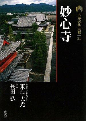新版 古寺巡礼京都〈31〉妙心寺