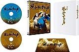 新作歌舞伎『風の谷のナウシカ』[Blu-ray/ブルーレイ]