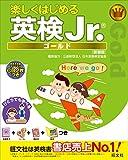 【CD2枚付】楽しくはじめる英検Jr. ゴールド 新装版 (旺文社英検書)