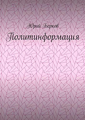 Политинформация (Russian Edition)