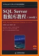 21世纪高等学校计算机规划教材•精品系列:SQL Server数据库教程(2008版) (21世纪高等学校计算机规划教材——精品系列) (Chinese Edition)