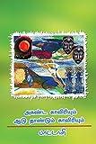 Aganda Kaaviriyum Aadu Thaandum Kaaviriyum: - (Tamil Edition)