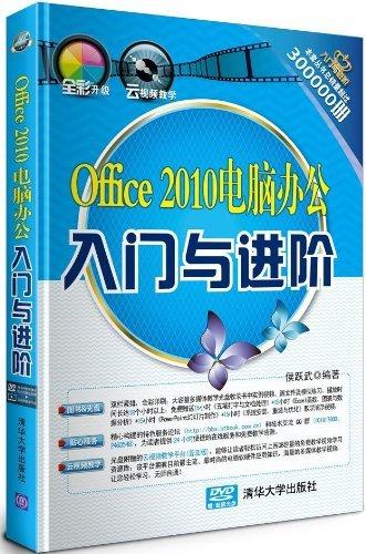 Office 2010电脑办公入门与进阶