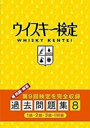 ウイスキー検定 過去問題集8