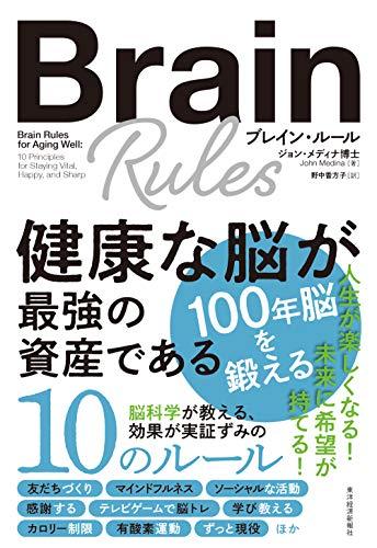 ブレイン・ルール 健康な脳が最強の資産である