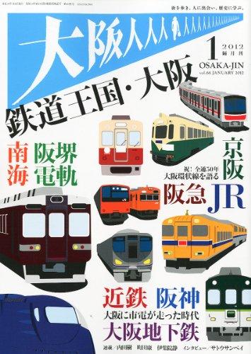 大阪人 2012年 01月号 [雑誌]の詳細を見る