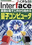 Interface(インターフェース) 2019年 03 月号