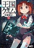 王国ゲェム(3) (電撃コミックスNEXT)