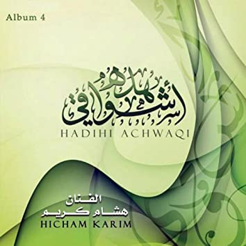 Hadihi Achwaqi - Chants Religieux - Inshad - Quran - Coran