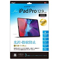 iPadPro 12.9インチ 2020 用 液晶保護フィルム 指紋防止 光沢 気泡レス加工 TBF-IPP202FLS