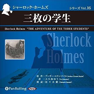 シャーロック・ホームズ「三枚の学生」                   著者:                                                                                                                                 Arthur Conan Doyle                               ナレーター:                                                                                                                                 佐々木 健                      再生時間: 52 分     4件のカスタマーレビュー     総合評価 4.5