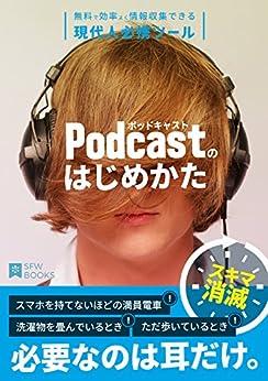 [snowflakeworks]のPodcast(ポッドキャスト)のはじめかた: 無料で効率よく情報収集できる現代人必携ツール (SFW BOOKS)