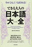 その「ひと言」で試される! できる大人の日本語大全 (できる大人の大全シリーズ)