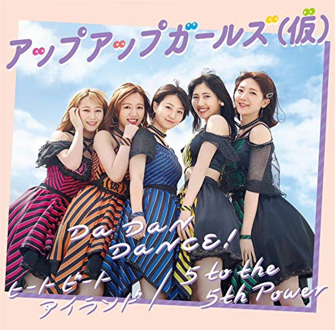 くるみ広がりベーシックDa Dan Dance! /ヒート ビート アイランド/5 to the 5th Power