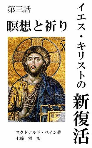 冥想と祈り: イエス・キリストの新復活