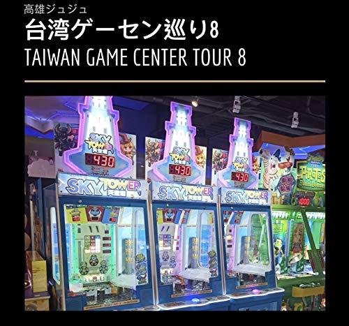 台湾ゲーセン巡り8