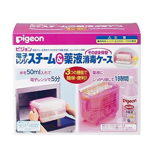 Pigeon(ピジョン)『電子レンジスチーム&薬液消毒ケースそのまま保管』