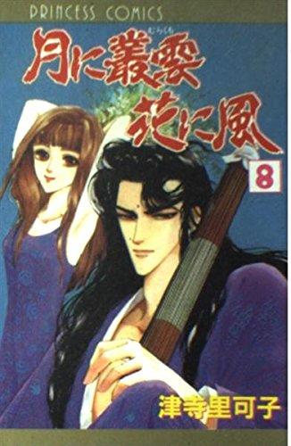 月に叢雲花に風 第8巻 (プリンセスコミックス)の詳細を見る