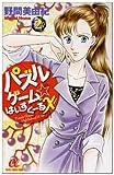パズルゲーム☆はいすくーるX 2 (ボニータコミックスα)